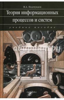 Подчукаев Владимир Теория информационных процессов и систем: Учебное пособие