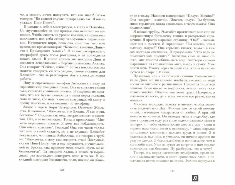 Иллюстрация 1 из 5 для Убийственное лето - Себастьян Жапризо | Лабиринт - книги. Источник: Лабиринт