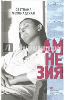 АмнезияКриминальный отечественный детектив<br>На героиню романа, 17-летнюю дочь московского богача, совершено покушение. Отец готов заплатить любую цену, чтобы найти виновного...<br>Чудом выжив, его дочь пять лет провела в коме. Она возвращается к жизни в неусыпно охраняемой клинике на окраине Москвы. Но возле ее постели нет никого из близких. Где отец, почему не приезжает из Испании мать, и куда исчезла юная мачеха?.. Она не помнит ни лиц, ни дома на Рублевском шоссе - ей предстоит заново извлечь всю свою жизнь из темных закоулков сознания и самой расследовать историю давнего покушения. А между тем убийца вновь идет по ее следу...<br>