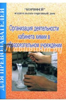 Организация деятельности кабинета химии в образовательном учреждении