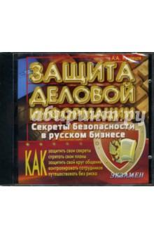 Защита деловой информации: секреты безопасности в русском бизнесе (CDpc)