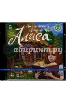 Алиса. Английский в Стране Чудес (CDpc)