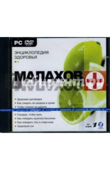 Малахов+. Энциклопедия здоровья (DVDpc)