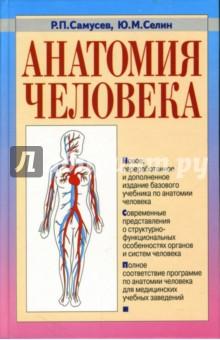 Анатомия человека: Учебник