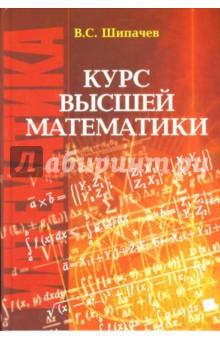 Шипачев Виктор Семенович Курс высшей математики: Учебник для вузов