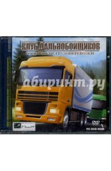 DVD Клуб дальнобойщиков: российские грузоперевозки