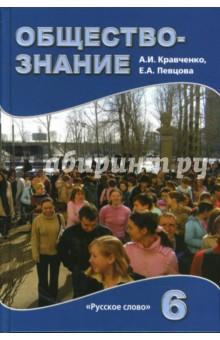 Класс кравченко учебник общество 10