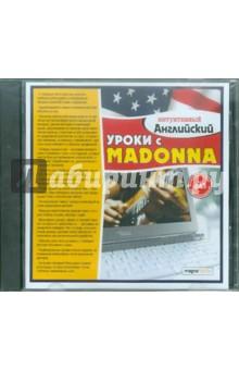 Уроки с Madonna (CDpc)Программное обучение английскому языку<br>В бытовом общении классическая правильная речь нередко разбавляется сленгом, что вполне естественно для повседневной жизни. Однако учебники не учат ее понимать и применять. Как же быть, если вы хотите использовать иностранный язык не только в стенах аудиторий, но и в современной среде? Мы предлагаем актуализировать вашу лексику для общения и понимания, используя своеобразный концентрат всех явлений, присущих языку, - песню.<br>В основе обучающего метода лежат два основополагающих принципа: заучивание слов и выражений композиции и запись текста песни на слух, с последующей проверкой правильности и формирование на основе допущенных ошибок персональных упражнений. В блоке обучения слова и выражения озвучены диктором - носителем языка, в нем даются упражнения на перевод с русского на английский, с английского на русский, на определение слов на слух, на грамотное написание слова (выражения) под диктовку, на отработку произношения, как на слух, так и с помощью визуальной схемы. Обучение словам и выражениям производится с помощью высокоэффективного тренажера, который активизирует механизм долгосрочной памяти. С нашей программой можно не только учиться, но и отдыхать, разгадывая кроссворды, что также является средством закрепления изученного материала.<br>Системные требования: Pentium III 400, 128MB RAM, Windows 2000/XP/Vista, звуковая карта, разрешение экрана 1024х768, 500 MB свободных на жестком диске.<br>