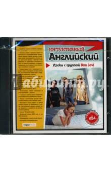 Уроки с группой Bon Jovi (CDpc)