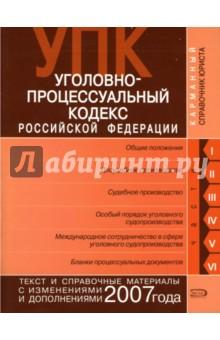 Скуратова Т. Уголовно-процессуальный кодекс Российской Федерации. Текст и справочные материалы