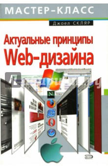 Актуальные принципы Web-дизайна