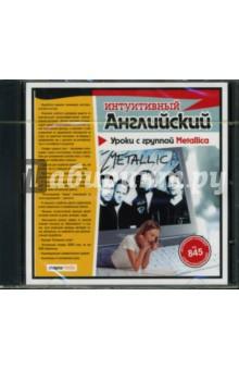 Уроки с группой Metallica (CDpc)