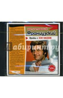 Уроки с Joe Dassin (CDpc)