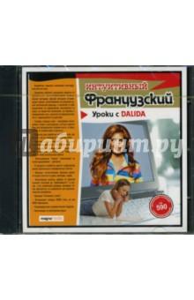 Уроки с Dalida (CDpc)