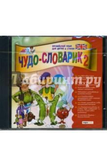 Чудо-словарик-2: Английский язык для детей в стихах (CDpc)