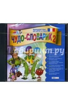 Чудо-словарик-2: Французкий язык для детей в стихах (CDpc)