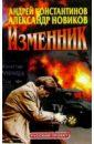 Константинов Андрей Дмитриевич. Изменник
