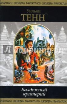 Балдежный критерий: Фантастические рассказы