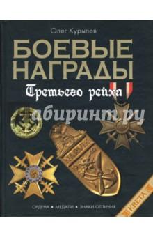 Боевые награды Третьего рейха. Иллюстрированная энциклопедия