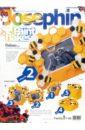 Пчелки: фоторамка-пейзаж (327012)