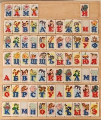 Иллюстрация 1 из 16 для Алфавит (D164) | Лабиринт - игрушки. Источник: Лабиринт