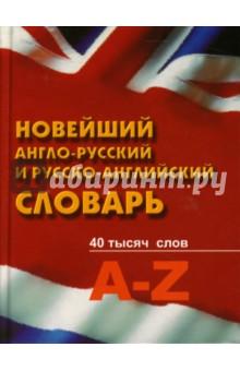 Новейший англо-русский и русско-английский словарь от Лабиринт