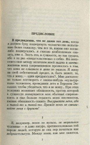 Иллюстрация 1 из 9 для Ecce Homo. Антихрист - Фридрих Ницше | Лабиринт - книги. Источник: Лабиринт