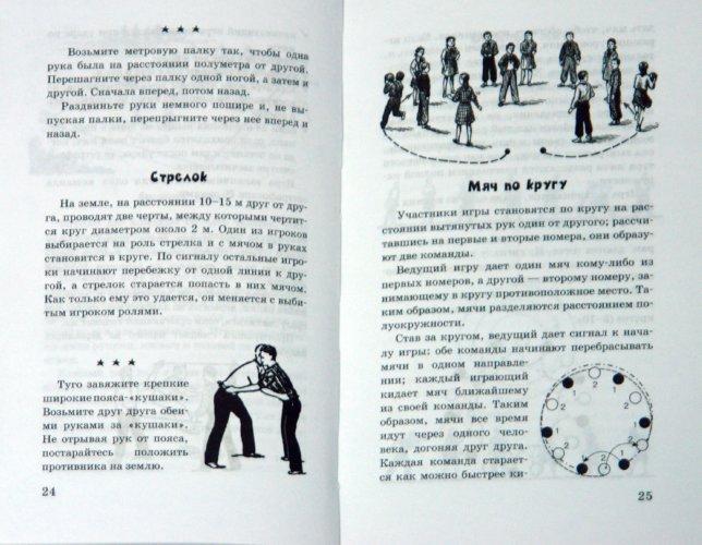 Иллюстрация 1 из 32 для Забавы на досуге: 250 лучших игр - А. Казакова | Лабиринт - книги. Источник: Лабиринт