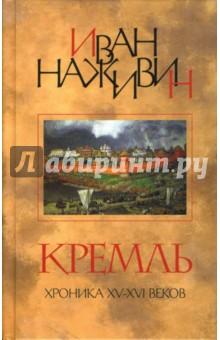 Кремль: Роман- хроника XV-XVI веков