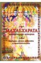 Амала Бхакта дас. Махабхарата: Мистические истории: Двадцать уроков мудрости и нравственности