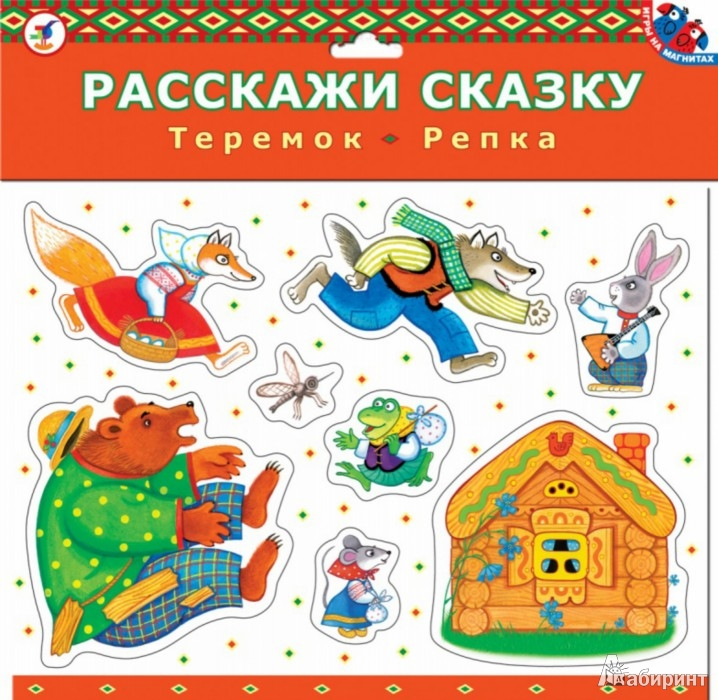 Иллюстрация 1 из 11 для Расскажи сказку: Репка. Теремок | Лабиринт - игрушки. Источник: Лабиринт