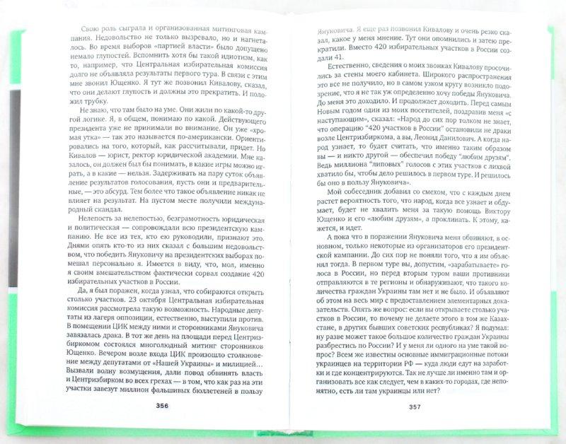 Иллюстрация 1 из 8 для После майдана: Записки президента: 2005-2006 - Леонид Кучма   Лабиринт - книги. Источник: Лабиринт