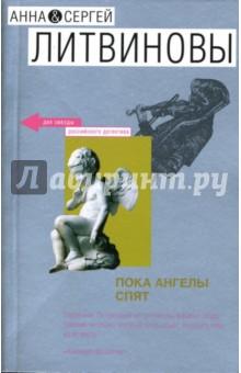 Литвиновы Анна и Сергей Пока ангелы спят: Роман