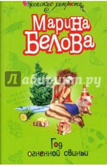 Белова Марина Год огненной свиньи: Повесть