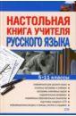 Настольная книга учителя  ...