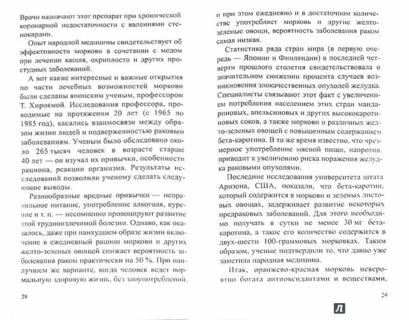Иллюстрация 1 из 16 для Морковь. Мифы и реальность - Иван Неумывакин | Лабиринт - книги. Источник: Лабиринт