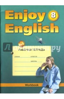 Рабочая тетрадь к учебнику английского языка Английский с удовольствием/Enjoy English для 8 кл.Английский язык (5-9 классы)<br>Рабочая тетрадь является составной частью учебно-методического комплекта Английский с удовольствием для 8 класса общеобразовательных учреждений, в которых английский язык изучается со 2 класса.<br>Рабочая тетрадь тесно связана с учебником структурно и содержательно. Широкий спектр разнообразных заданий, в том числе наличие заданий повышенной трудности, позволяет реализовать личностно-ориентированный подход к обучению английскому языку и работать с учащимися с разным уровнем подготовки и с разными интересами. В тетрадь включены типы заданий, часто используемые в ЕГЭ и ряде других известных системах тестирования, что готовит к объективному контролю и самоконтролю учащихся в процессе изучения английского языка.<br>
