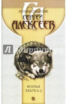 Алексеев Сергей Трофимович Волчья хватка-2