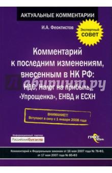 Комментарий к последним измениям, внесенным в Налоговый Кодекс РФ: НДС, Налог на прибыль