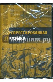 Калужский Михаил Репрессированная музыка (книга+CD)
