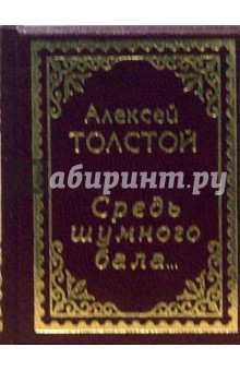 Толстой Алексей Константинович Средь шумного бала...