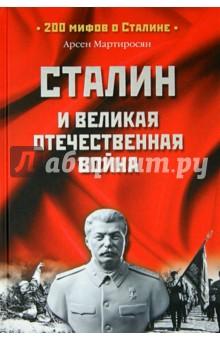 Мартиросян Арсен Беникович Сталин и Великая Отечественная война