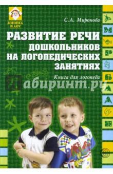 Миронова Серафима Развитие речи дошкольников на логопедических занятиях. Книга для логопеда.