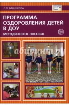 Банникова Людмила Программа оздоровления детей в дошкольных образовательных учреждениях: Методическое пособие
