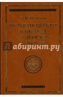 Болотов Василий Васильевич История Церкви в период Вселенских Соборов