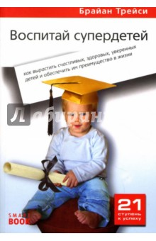 Трейси Брайан Воспитай супердетей: Как вырастить счастливых, здоровых, уверенных детей...