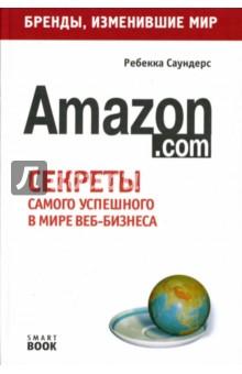 Саундерс Ребекка Amazon com: Секреты самого успешного в мире веб-бизнеса