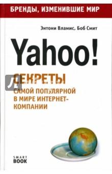 Вламис Энтони, Смит Боб Yahoo! Секреты самой популярной в мире интернет-компании