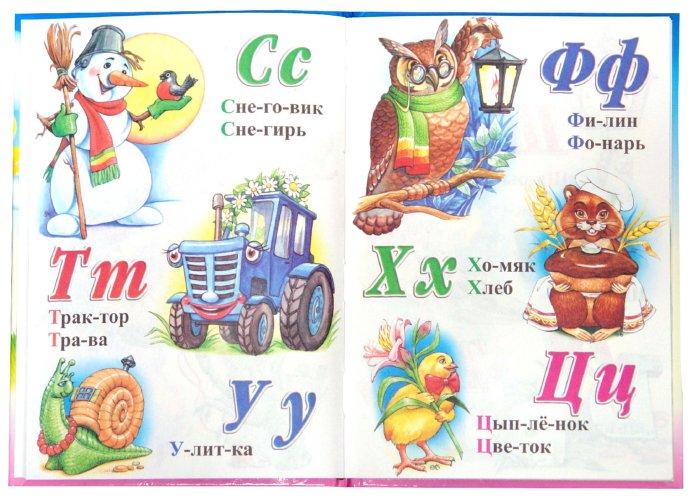 Иллюстрация 1 из 2 для Чтение по слогам - Константин Северинец | Лабиринт - книги. Источник: Лабиринт
