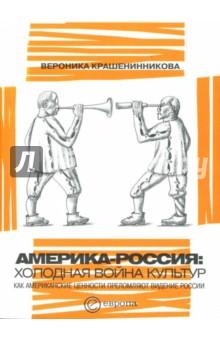 Америка - Россия: Холодная война культур. Как американские ценности преломляют видение России
